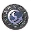 深圳市全球时代科技有限公司 最新采购和商业信息