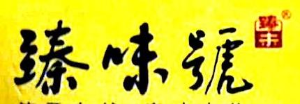 云南臻味号茶业股份有限公司 最新采购和商业信息