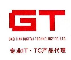 东莞市高田数码科技有限公司 最新采购和商业信息