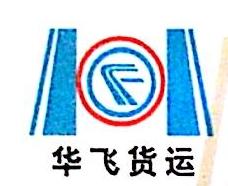 昆山市华飞货运代理有限公司 最新采购和商业信息