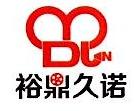 河北裕鼎久诺影视制作有限公司 最新采购和商业信息