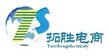 福建拓胜电子商务有限公司 最新采购和商业信息