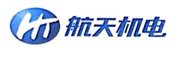 上海航天汽车机电股份有限公司汽车机电分公司 最新采购和商业信息