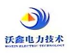 重庆沃鑫电力技术有限公司 最新采购和商业信息