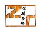 广州佐腾条码科技有限公司 最新采购和商业信息