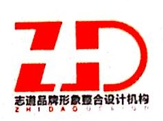 深圳市志道设计有限公司