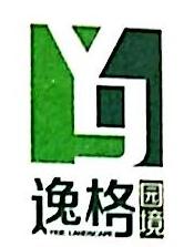 扬州逸格园林环境设计有限公司 最新采购和商业信息