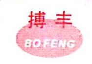 深圳市搏丰塑胶制品有限公司 最新采购和商业信息