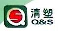 广东清塑实业有限公司 最新采购和商业信息