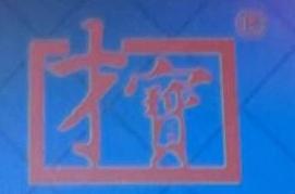 宁波才宝家居科技有限公司 最新采购和商业信息