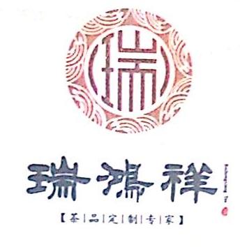 河南瑞鸿祥茶业有限公司 最新采购和商业信息