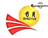 永嘉县永前服装辅料有限公司 最新采购和商业信息