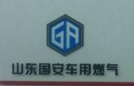 山东国安安防设备有限公司 最新采购和商业信息
