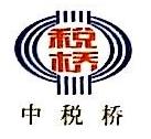 北京中税桥税务师事务所有限公司 最新采购和商业信息