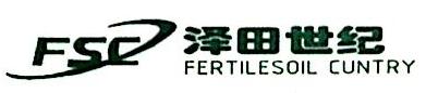 北京泽田世纪商贸有限责任公司 最新采购和商业信息