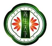 安徽养生天下品牌运营管理有限公司 最新采购和商业信息