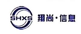 上海翔尚信息技术有限公司