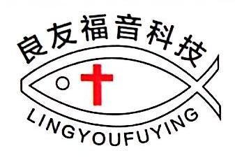 深圳市良友福音科技开发有限公司