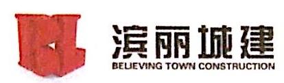 秦皇岛北戴河新区滨丽城镇建设开发有限公司 最新采购和商业信息