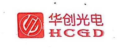 南昌华创光电工程有限公司 最新采购和商业信息