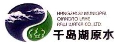 杭州市千岛湖原水股份有限公司