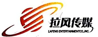 北京拉风元素文化娱乐有限公司 最新采购和商业信息