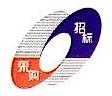 陕西省采购招标有限责任公司