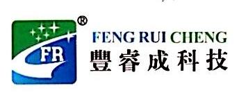 深圳市丰睿成科技有限公司 最新采购和商业信息