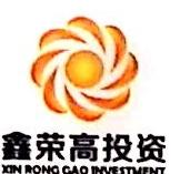 深圳市鑫荣高投资有限公司 最新采购和商业信息