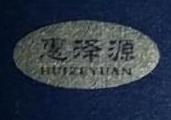 四川省绵竹市宝丰化工有限公司 最新采购和商业信息