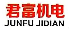 湖南君富机电工程有限公司 最新采购和商业信息