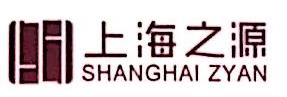上海之源企业服务外包有限公司 最新采购和商业信息