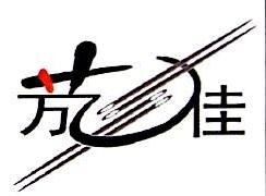 北京方艺佳制衣有限责任公司 最新采购和商业信息