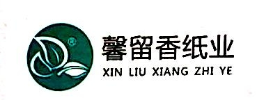 武夷山市馨留香纸业有限公司 最新采购和商业信息