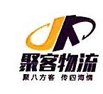 陕西聚客物流配送有限公司 最新采购和商业信息