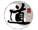 温州道禅印文化传播有限公司