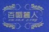 惠州市百媚丽人化妆品有限公司 最新采购和商业信息