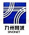 北京九州网域科技发展有限公司 最新采购和商业信息