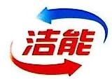 山东洁能集团有限公司 最新采购和商业信息