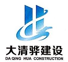 深圳市大清骅建设工程有限公司 最新采购和商业信息