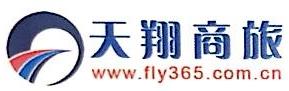 北京天翔友信航空服务有限公司 最新采购和商业信息