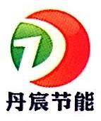 杭州丹宸节能科技有限公司 最新采购和商业信息