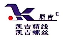 嘉善凯吉紧固件制造有限公司 最新采购和商业信息