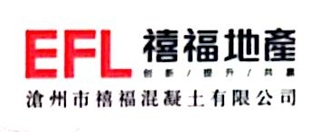 沧州市禧福混凝土有限公司
