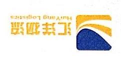 北京汇洋物流有限公司 最新采购和商业信息