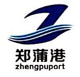 安徽省郑蒲港务有限公司 最新采购和商业信息