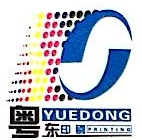 上海粤东彩印有限公司 最新采购和商业信息