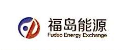 东营新华福岛能源交易中心有限公司 最新采购和商业信息