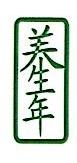 东莞市颐养生年贸易有限公司 最新采购和商业信息