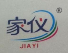 揭阳市家仪贸易有限公司
